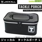【ご予約商品】●ジャッカル タックルポーチ L 【まとめ送料割】 ※7月以降入荷予定