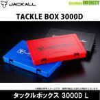 ジャッカル 3000D タックルボックス L 【まとめ送料割】