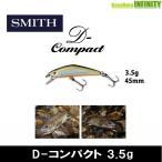 б№е╣е▀е╣ SMITHббD-е│еєе╤епе╚ 45 3.5g б┌есб╝еы╩╪╟█┴ў▓─б█ б┌д▐д╚дс┴ў╬┴│фб█