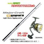 ●メジャークラフト ソルパラ SPS-962LSJ+ダイワ 16 ジョイナス 4000(糸付)【ライトショアジギング入門セット】