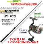 ●メジャークラフト ソルパラ SPS-862L+スポーツライン SP A-MAX 2500 3号(12lb)150m-糸(ライン)付き 【シーバス(ショア)入門セット】