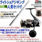 ●メジャークラフト ソルパラ SPS-962LSJ+アブ オーシャンフィールド 3000H/3000SH 【ライトショアジギング人気セット】