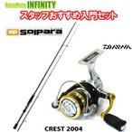 ●メジャークラフト ソルパラ SPS-S702M ソリッドティップ+ダイワ 16 クレスト 2004 【メバル・アジング入門セット】