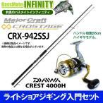 ●メジャークラフト クロステージ CRX-942SSJ+ダイワ 16 クレスト 4000H 【ライトショアジギング入門セット】
