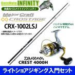 ●メジャークラフト クロステージ CRX-1002LSJ+ダイワ 16 クレスト 4000H 【ライトショアジギング入門セット】