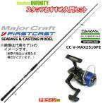 ●メジャークラフト ファーストキャスト FCS-862L+スポーツライン CC V-MAX 2510PE(1号-130m糸付) 【シーバス(ショア)入門セット】