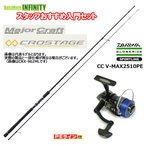 ●メジャークラフト クロステージ CRX-1002M+スポーツライン CC V-MAX 2510PE(1号-130m糸付) 【シーバス(ショア)入門セット】