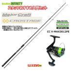 ●メジャークラフト クロステージ CRX-1002M+スポーツライン CC V-MAX 3012PE(1.5号-130m糸付) 【シーバス(ショア)入門セット】