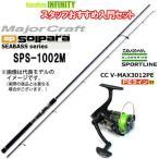 ●メジャークラフト ソルパラ SPS-1002M+スポーツライン CC V-MAX 3012PE(1.5号-130m糸付) 【シーバス(ショア)入門セット】