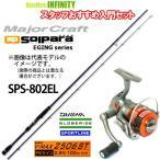 ●メジャークラフト ソルパラ SPS-802EL+スポーツライン MK V-MAX 2506ST(PE0.8号-100m糸付) 【エギング入門セット】