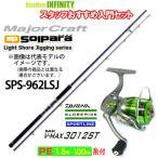 ●メジャークラフト ソルパラ SPS-962LSJ+スポーツライン MK V-MAX 3012ST(PE1.5号-100m付) 【ライトショアジギング入門セット】