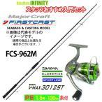 ●メジャークラフト ファーストキャスト FCS-962M+スポーツライン MK V-MAX 3012ST(PE1.5号-100m付) 【シーバス(ショア)入門セット】
