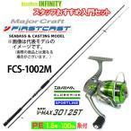 б№есе╕еуб╝епеще╒е╚ббе╒ебб╝е╣е╚енеуе╣е╚ FCS-1002Mб▄е╣е▌б╝е─ещедеє MK V-MAX 3012ST(PE1.5╣ц-100m╔╒) б┌е╖б╝е╨е╣(е╖ечев)╞■╠че╗е├е╚б█