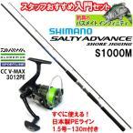●シマノ ソルティーアドバンス ショアジギング S1000M+スポーツライン CC V-MAX 3012PE(1.5号-130m糸付) 【ライトショアジギング入門セット】