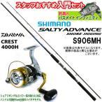 ●シマノ ソルティーアドバンス ショアジギング S906MH+ダイワ 16 クレスト 4000H 【ライトショアジギング入門セット】