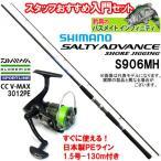●シマノ ソルティーアドバンス ショアジギング S906MH+スポーツライン CC V-MAX 3012PE(1.5号-130m糸付) 【ライトショアジギング入門セット】