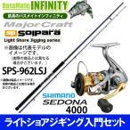 【ライトショアジギング入門セット】●メジャークラフト ソルパラ SPS-962LSJ+シマノ 17 セドナ 4000
