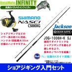 【ショアジギング入門セット】●ジャクソン オーシャンゲート ショアジグ JOG-1006H-K SJ+シマノ 16 ナスキー C5000XG