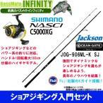 【ショアジギング入門セット】●ジャクソン オーシャンゲート ショアジグ JOG-906ML-K SJ+シマノ 16 ナスキー C5000XG