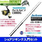 【ショアジギング入門セット】●ジャクソン オーシャンゲート ショアジグ JOG-908M-K SJ+シマノ 16 ナスキー C5000XG