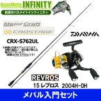 【メバル入門セット】●メジャークラフト クロステージ CRX-S762UL メバルモデル (ソリッドティップ)+ダイワ 15 レブロス 2004H-DH