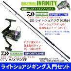 【PE2号-200m糸付き】【ライトショアジギング入門セット】スポーツライン SPORTLINE DO ライトショアジグ 962MH+スポーツライン SPORTLINE CC V-MAX 3520PE