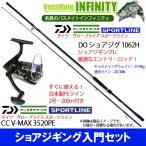 【PE2号-200m糸付き】【ショアジギング入門セット】スポーツライン SPORTLINE DO ショアジグ 1062H+スポーツライン SPORTLINE CC V-MAX 3520PE