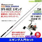 б┌PE0.8╣ц(120m)╗х╔╒днб█б┌еиеоеєе░╞■╠че╗е├е╚б█б№есе╕еуб╝епеще╒е╚ббе╜еые╤ещ SPX-862Eб▄е╣е▌б╝е─ещедеє HS V-MAX 2506W PE