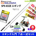б┌PE0.8╣ц(╠є120m)╗х╔╒днб█б┌еиеоеєе░╞■╠ч7┼└░ь╝░е╗е├е╚б█б№есе╕еуб╝епеще╒е╚ббе╜еые╤ещ SPX-832Eб▄е╣е▌б╝е─ещедеє HS V-MAX 2506W PE