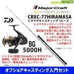 【オフショアキャスティング入門セット】●メジャークラフト クロステージ CRXC-77HIRAMASA 1ピース (スピニング)+ダイワ 16 BG 5000H