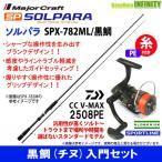 б┌PE0.8╣ц(120m)╗х╔╒днб█б┌╣ї┬ф(е┴е╠)╞■╠че╗е├е╚б█б№есе╕еуб╝епеще╒е╚ббе╜еые╤ещ SPX-782ML/╣ї┬фб▄е╣е▌б╝е─ещедеє CC V-MAX 2508PE