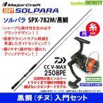 б┌PE0.8╣ц(120m)╗х╔╒днб█б┌╣ї┬ф(е┴е╠)╞■╠че╗е├е╚б█б№есе╕еуб╝епеще╒е╚ббе╜еые╤ещ SPX-782M/╣ї┬фб▄е╣е▌б╝е─ещедеє CC V-MAX 2508PE