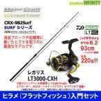【フラットフィッシュ(ヒラメ)釣り入門セット】●メジャークラフト クロステージ CRX-982SURF+ダイワ 18 レガリス LT3000-CXH