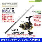 【フラットフィッシュ(ヒラメ)釣り入門セット】●メジャークラフト クロステージ CRX-1062SURF+ダイワ 18 レガリス LT3000-CXH