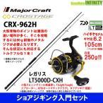 б┌е╖ечеве╕еоеєе░╞■╠че╗е├е╚б█б№есе╕еуб╝епеще╒е╚ббепеэе╣е╞б╝е╕ CRX-962Hб▄е└едея 18 еьемеъе╣ LT5000D-CXH