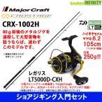 б┌е╖ечеве╕еоеєе░╞■╠че╗е├е╚б█б№есе╕еуб╝епеще╒е╚ббепеэе╣е╞б╝е╕ CRX-1002Hб▄е└едея 18 еьемеъе╣ LT5000D-CXH