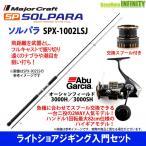 【ライトショアジギング入門セット】●メジャークラフト ソルパラ SPX-1002LSJ+アブガルシア オーシャンフィールド 3000H/3000SH