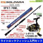 【ライトロックフィッシュ入門セット】●メジャークラフト ソルパラ SPXT-76ML+ダイワ 18 レガリス LT2500S-XH
