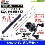 【ショアジギング入門セット】●アブガルシア Abu ソルティステージ KR-X ショアジギング モバイル3 SXJC-1033H80-KR+レボ ビースト 41 HS-L (左ハンドル)