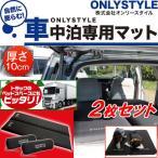 Yahoo!バスメイトインフィニティYahoo!店●オンリースタイル 車中泊専用マット 2枚セット