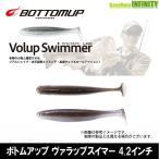 ボトムアップ BOTTOMUP ヴァラップスイマー 4.2インチ 【まとめ送料割】