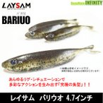 レイサム LAYSAM バリウオ BARIUO 4.7インチ 【メール便配送可】 【まとめ送料割】