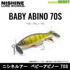 ●NISHINE LURE WORKS ニシネルアーワークス BABY ABINO ベビーアビノー 70S 【メール便配送可】 【まとめ送料割】