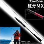 ●ダイワ 紅牙MX 611MS (スピニングモデル)  【ts01】
