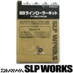 ●ダイワ SLPワークス BBラインローラーキット S (CRBB) 【メール便配送可】