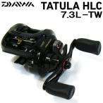 ●ダイワ タトゥーラ HLC 7.3L-TW (左ハンドル) 【まとめ送料割】