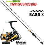 ●ダイワ BASS X バスエックス 632LS (スピニングモデル)+ダイワ 15 レブロス 2500 【バス釣り(スピニング)入門セット】