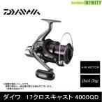 ●ダイワ 17クロスキャスト 4000QD 【まとめ送料割】