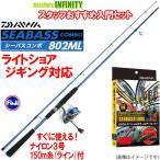 スポーツライン CC シーバスコンボ 802ML+ダイワ 「釣れる!」シーバスルアー DVD+スペシャルカラールアーセット【シーバス(ショア)入門セット】
