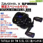 【送料無料】ダイワ タトゥーラ SLPW TATULA SV TW 5.5L CC(左ハンドル) SLPワークス限定モデル 【まとめ送料割】